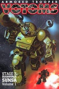 Постер Бронированные воины Вотомы: Большая битва (1986)