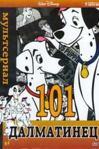 101 далматинец (сериал) / 101 Dalmatians: The Series