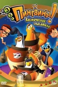 3-2-1 Пингвины