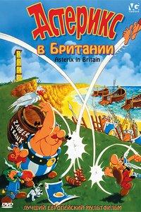 Астерикс в Британии