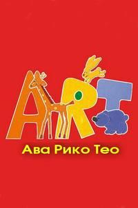 Ава Рико Тео