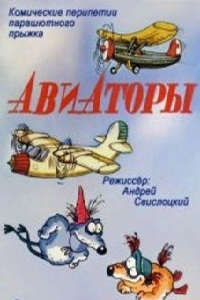 Авиаторы