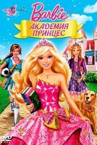барби академия принцесс смотреть онлайн в хорошем качестве бесплатно