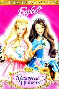 скачать мультики про принцесс торрент - фото 3