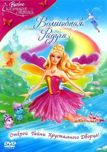 Барби: Сказочная страна. Волшебная радуга
