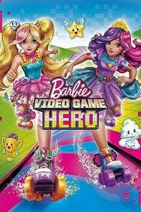 Барби: Виртуальный мир / Барби: Виртуальная реальность