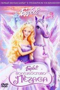 Барби: Волшебство Пегаса