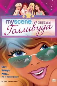 My Scene: Звезды Голливуда / Барби и подружки в Голливуде