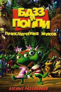 Базз и Поппи: Приключения жуков