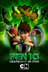 Бен 10: Крушение пришельцев / инопланетян