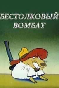Бестолковый Вомбат