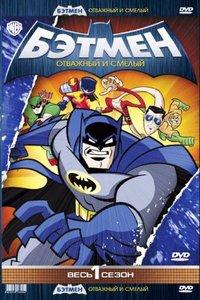 Бэтмен: Отважный и смелый / Отвага и смелость
