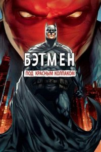 Кадры из фильма бэтмен фильм под красным колпаком