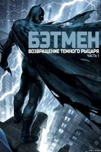 Бэтмен: Возвращение Темного Рыцаря (Часть первая)