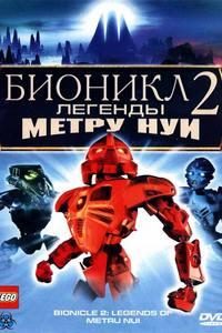 Бионикл 2: Легенда Метра Нуи