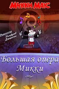 Большая опера Микки