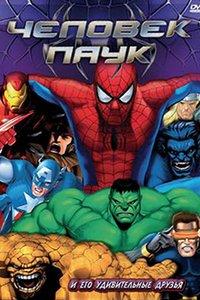 Человек-паук и его удивительные друзья