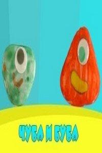 Чуба и Буба