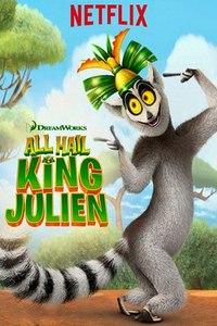 Да здравствует король Джулиан 2 сезон