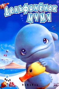 Дельфиненок Муму