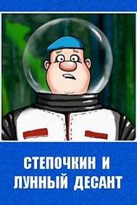 Десантник Стёпочкин 2 и лунный десант