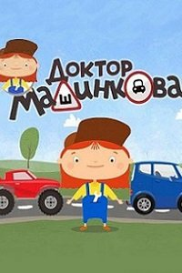 Доктор Машинкова