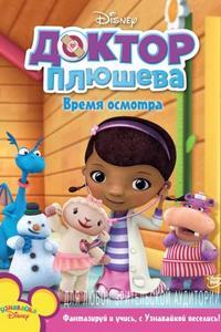Доктор Плюшева 3 сезон