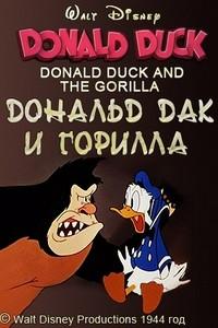 Дональд Дак и горилла