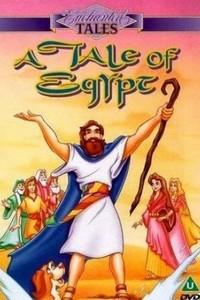 Египетская история