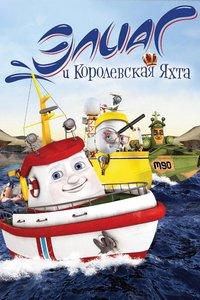 Элиас и королевская яхта