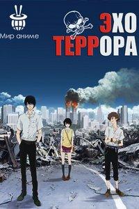 Эхо Террора / Резонанс Ужаса / Террор в Токио