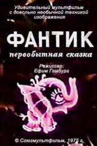 Фантик (Первобытная сказка)
