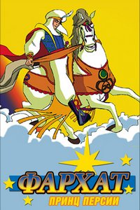 Фархат: Принц Персии