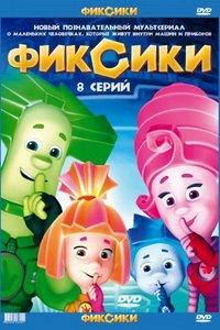 «Фиксики Новые Серии Смотреть Фиксики Новые Серии» — 2005