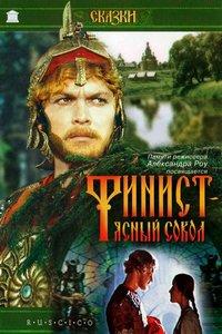 Финист — Ясный сокол