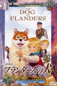 Фландрийский пес / Собачье сердце