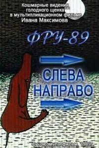 Фру-89. Слева направо