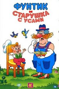 Фунтик и старушка с усами (1987)