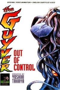 Гайвер: Вне контроля / Неконтролируемый