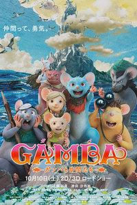 Гамба