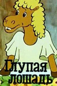Глупая лошадь