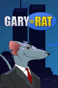 Грязный Гарри / Gary the Rat