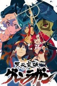 Gurren lagann аниме смотреть онлайн 1 серия 1 сезон