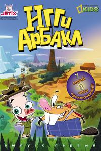 Игги Арбакл / Iggy Arbuckle