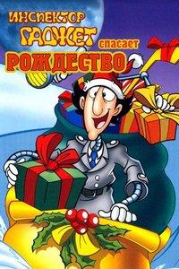 Инспектор Гаджет спасает Рождество