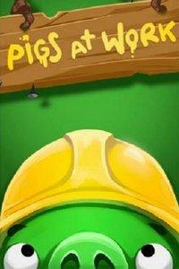 Истории свинок: Свинки на работе