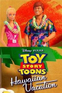 История игрушек: Гавайские каникулы