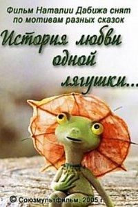 История любви одной лягушки