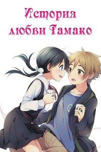 История любви Тамако (2014)