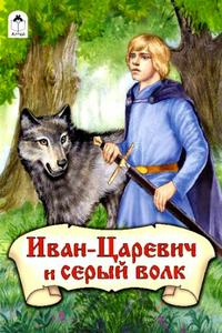 Иван Царевич и Серый Волк (1991)